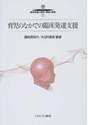 シリーズ臨床発達心理学・理論と実践 2 育児のなかでの臨床発達支援