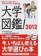大学図鑑! 2012 親にこそ、読んで欲しい!有名大学79校の「本当の姿」。