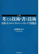 入門考える技術・書く技術 日本人のロジカルシンキング実践法