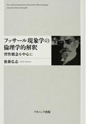 フッサール現象学の倫理学的解釈 習性概念を中心に