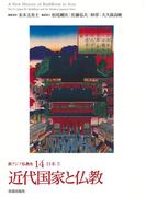新アジア仏教史 14 近代国家と仏教