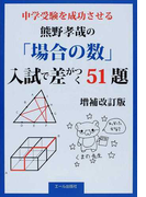 中学受験を成功させる熊野孝哉の「場合の数」入試で差がつく51題 増補改訂版 (YELL books)
