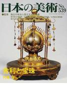 日本の美術 No.539 舎利と宝珠