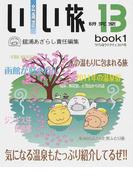 北海道いい旅研究室 第13号book1 ウパシはウトクイェコロペ号