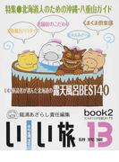 北海道いい旅研究室 第13号book2 クンネチュプライを見たかい?号