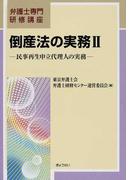 倒産法の実務 2 民事再生申立代理人の実務 (弁護士専門研修講座)
