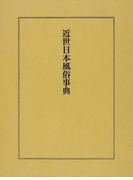 近世日本風俗事典 復刻