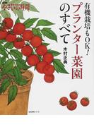 有機栽培もOK!プランター菜園のすべて (生活実用シリーズ NHK趣味の園芸やさいの時間)