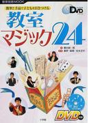 教室マジック24 簡単!!手品で子どもを引きつける (教育技術MOOK よくわかるDVDシリーズ)