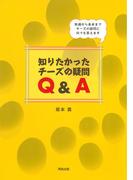 知りたかったチーズの疑問Q&A 牧場から食卓までチーズの疑問に何でも答えます