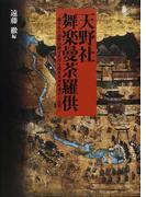 天野社舞楽曼荼羅供 描かれた高野山鎮守社丹生都比売神社遷宮の法楽
