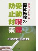 事例でわかる!福祉施設の受動喫煙防止対策