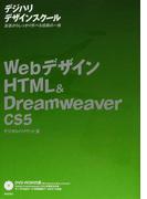 WebデザインHTML&Dreamweaver〈CS5〉 基礎からしっかり学べる信頼の一冊 (デジハリデザインスクールシリーズ)