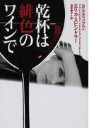 乾杯は緋色のワインで (ヴィレッジブックス)(ヴィレッジブックス)