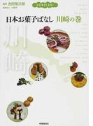 日本お菓子ばなし 川崎の巻