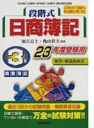 段階式日商簿記3級商業簿記 日本商工会議所/各地商工会議所/簿記検定試験 23年度受験用