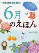 6月のえほん (季節を知る・遊ぶ・感じる)