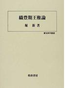 織豊期王権論 (歴史科学叢書)