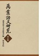 萬葉語文研究 第6集
