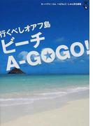 行くべしオアフ島ビーチA−GOGO!