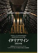 イタリアワイン プロフェッショナルのためのイタリアワインマニュアル 2011年版