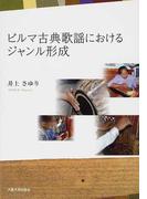 ビルマ古典歌謡におけるジャンル形成