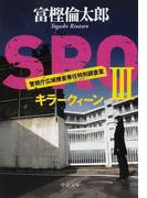 SRO 警視庁広域捜査専任特別調査室 3 キラークィーン (中公文庫)(中公文庫)