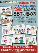 高機能自閉症・アスペルガー障害・ADHD・LDの子のSSTの進め方 特別支援教育のためのソーシャルスキルトレーニング(SST) 特装版