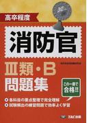 高卒程度消防官Ⅲ類・B問題集
