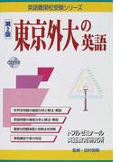 東京外大の英語 第2版 (英語難関校受験シリーズ)