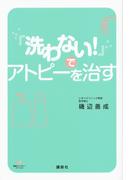 「洗わない!」でアトピーを治す (健康ライブラリー スペシャル)(健康ライブラリー)