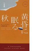 黄昏に眠る秋 (HAYAKAWA POCKET MYSTERY BOOKS)(ハヤカワ・ポケット・ミステリ・ブックス)