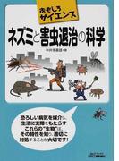 ネズミと害虫退治の科学