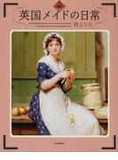 図説英国メイドの日常 (ふくろうの本)