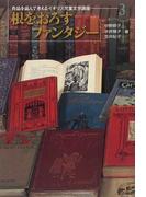 作品を読んで考えるイギリス児童文学講座 3 根をおろすファンタジー