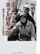 夫と二人のヨット日本一周 神田夫妻とアストロ号の物語