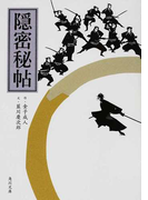 隠密秘帖 (角川文庫)(角川文庫)