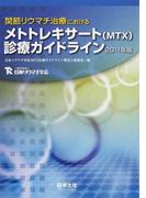 関節リウマチ治療におけるメトトレキサート〈MTX〉診療ガイドライン 2011年版