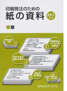 印刷発注のための紙の資料 2011年版
