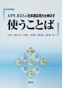 使うことば 大学生、社会人の日本語応用力を伸ばす
