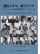 語るシネマ、拓くアジア アジアフォーカス・福岡国際映画祭ゲストインタビュー集