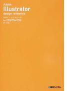 Adobe Illustratorデザインリファレンス デザインリファレンスfor CS5/CS4/CS3