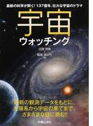宇宙ウォッチング 最新の科学が解く!137億年、壮大な宇宙のドラマ