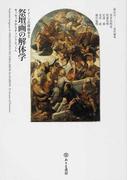 祭壇画の解体学 サッセッタからティントレットへ (イメージの探検学)
