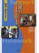 支援のフィールドワーク 開発と福祉の現場から