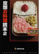 空想お料理読本 2 (空想科学文庫)