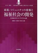 日本・韓国−福祉国家の再編と福祉社会の開発 日本福祉大学COEプログラム企画 第2巻 家族/コミュニティの変貌と福祉社会の開発