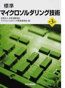標準マイクロソルダリング技術 第3版