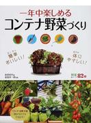 一年中楽しめるコンテナ野菜づくり 畑がなくても簡単おいしい!
