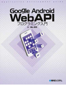 Google Android WebAPIプログラミング入門 (Application development guide)